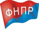 Заявление Департамента общественных связей ФНПР